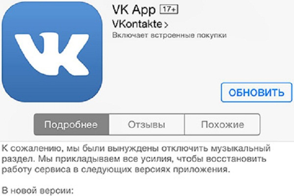 Приложения для iphone прослушивание музыки из вк
